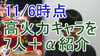 getlinkyoutube.com-実況【白猫プロジェクト】高火力キャラを7人+α紹介【11/6時点】
