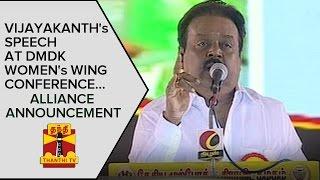 Vijayakanth's Speech at DMDK Women's Wing Conference - Thanthi TV
