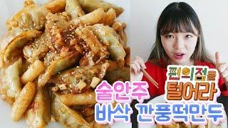 편의점 재료로 바삭한 깐풍 떡+만두 만들기! [tvN편의점을 털어라 X 시니]