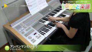 getlinkyoutube.com-アンパンマンたいそう / ドリーミング : エレクトーン(ソロ) / 入門