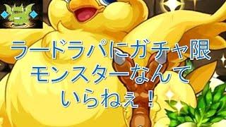 getlinkyoutube.com-【パズドラ】極限の闘技場 ラードラパにガチャ限モンスターなんていらねえ!【実況】