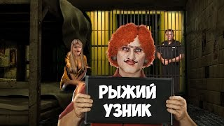 getlinkyoutube.com-РЫЖИЙ УЗНИК