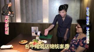 getlinkyoutube.com-2014海峽新聞報採專訪台中港酒店系列報導~總統套房HD