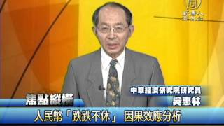 getlinkyoutube.com-【財經新聞】人民幣「跌跌不休」 因果效應分析
