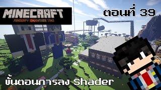 getlinkyoutube.com-Minecraft (1.8.1) - ขั้นตอนการลง Shader ตอนที่ 39