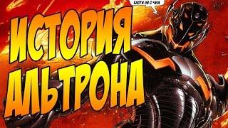 История злодея. Альтрон / Ultron Origin [by Кисимяка]