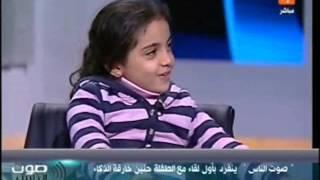 حنين  الطفلة خارقة الذكاء