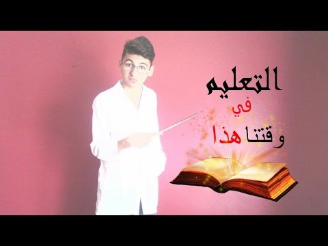 الدراسة والتعليم في الجزائر، مشاركة Adel B-N في مسابقة اليوتيوبرز