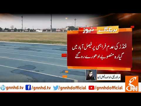 Sports Grounds incomplete in Faisalabad