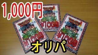 getlinkyoutube.com-DBH 高級 1000円 オリパを買ってみた!(^^)!