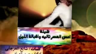 getlinkyoutube.com-شيلة أمس العصر محمد العيافي