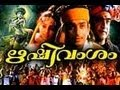 Rishi Vamsam 1999: Full Length malayalam movie