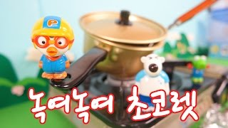 getlinkyoutube.com-뽀로로와 궁극의 초콜렛 만들기 ★뽀로로 장난감 애니 캐릭온 TV