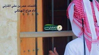 getlinkyoutube.com-شيلة ياوجودي وجد مظلوم في السجن اسجنوه كلمات عمر بن علي الحارثي اداء هزاع المهلكي
