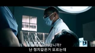 getlinkyoutube.com-[한글자막] 페이데이2 치과 의사 트레일러 PAYDAY 2 The Dentist Trailer Korean Subtitle