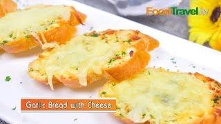 getlinkyoutube.com-ขนมปังกระเทียมอบชีส Garlic Bread with Cheese
