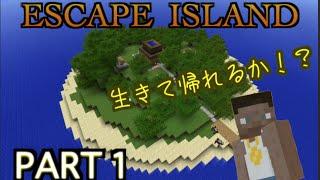 getlinkyoutube.com-【マイクラ】孤島からの脱出~Escape Island~【GW企画PART1】