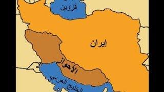 getlinkyoutube.com-تعرف على الإقليم العربي الذي تحتله إيران قبل أكثر من 90 سنة...ولماذا يتجاهله العرب إلى الآن؟-تفاصيل