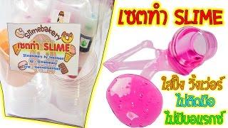 getlinkyoutube.com-รีวิว เซ็ตทำสไลม์ จากร้าน Slime Bakery กับพี่เฟิร์น 108Life