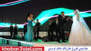 getlinkyoutube.com-هيفا وهبي تغني في حفل زفاف عاطف نجل رجل الاعمال مرعي ابو مرعي
