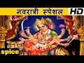 Navratri Special | Audio Jukebox | Latest Devi Bhajans | Navdevi Bhajans
