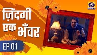 Zindagi Ek Bhanwar - Ep # 01