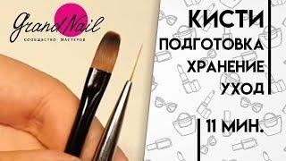 getlinkyoutube.com-Подготовка Новой Кисти к Работе Уход Работа Хранение
