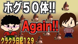 getlinkyoutube.com-【クラクラ実況】#129 ホグ50体にリベンジ!! TH9ホグラッシュ Gowipe
