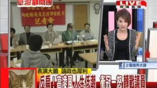getlinkyoutube.com-2014.02.19台灣顧問團part3 高凌風模仿星雲、張俊雄 再嚐走紅滋味