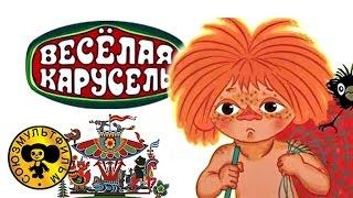getlinkyoutube.com-Мультконцерт - Веселая карусель Песни из мультфильмов [HD]