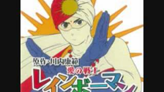 getlinkyoutube.com-行けレインボーマン(フルVer.) 歌:谷山紀章