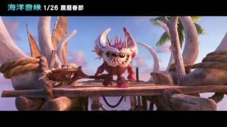getlinkyoutube.com-《海洋奇緣》精彩片段_要命小海盜篇 1/26農曆春節