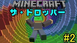getlinkyoutube.com-【Minecraft】生きて地面にたどり着け!「ザ・ドロッパー」Part2【配布マップ】
