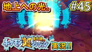 getlinkyoutube.com-【実況】 ポケモン超不思議のダンジョン!実況プレイ! #45 【ポケダン】
