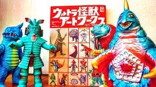 getlinkyoutube.com-怪獣たちの隠された秘密が明らかに! ウルトラ怪獣アートワークス★ウルトラマン ultraman