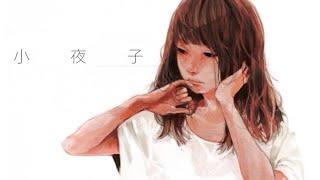 getlinkyoutube.com-【みきとP/ mikitoP】【Miku Hatsune/初音ミク】Sayoko/小夜子