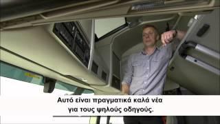 getlinkyoutube.com-New Volvo FH Cab - Η καμπίνα του νέου Volvo FH