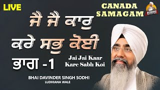 getlinkyoutube.com-Bhai Davinder Singh Ji Sodhi | Jai Jai Kaar Kare Sab Koi | Gurbani Live | Full VIdeo HD