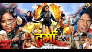 getlinkyoutube.com-दुर्गा - Bhojpuri Hit Movie | Durga - Bhojpuri Film | Rani Chatterjee, Viraj Bhatt