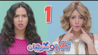 getlinkyoutube.com-مسلسل نيللي وشريهان - الحلقه الاولى | Nelly & Sherihan - Episode 1