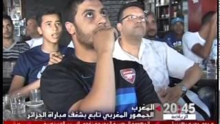 getlinkyoutube.com-الجمهور المغربي تابع بشغف كبير مباراة الجزائر وبلجيكا