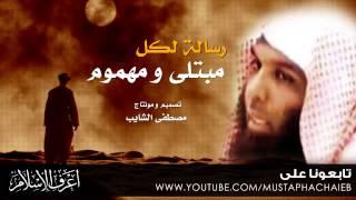 getlinkyoutube.com-خالد الراشد - رسالة  لكل شخص مبتلى و مهموم - وصية ستغير حالك
