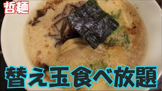 getlinkyoutube.com-【豚骨ラーメン】50円で替え玉、食べ放題!!【大食い】【哲麺】 Japanese Ramen Big Eater Challenge