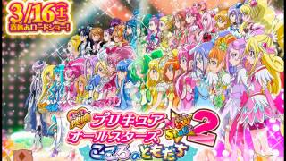getlinkyoutube.com-Pretty Cure All Stars New Stage 2 [Opening]