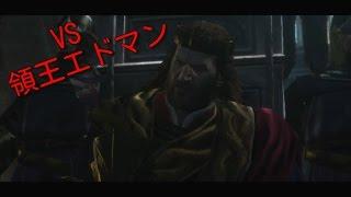 getlinkyoutube.com-ドラゴンズドグマ:ダークアリズン 領王エドマン戦