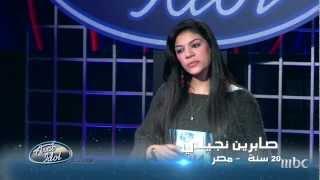 getlinkyoutube.com-Arab Idol - تجارب الاداء - صابرين النيجيلي
