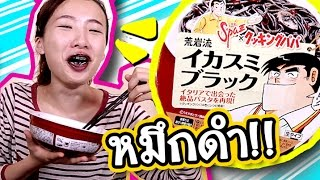 getlinkyoutube.com-ซอฟรีวิว ยากิโซบะหมึกด๊ำดำ【 Nissin Squid Ink Yakisoba】