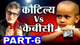 getlinkyoutube.com-KBC with Human Computer Kautilya Pandit (Part 6) - India TV