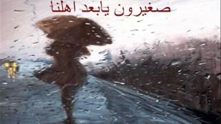 getlinkyoutube.com-أغنية صغيرون يابعد أهلنا ل سعدون جابر