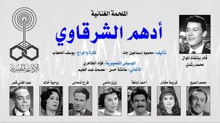 getlinkyoutube.com-الملحمة الغنائية: أدهم الشرقاوي
